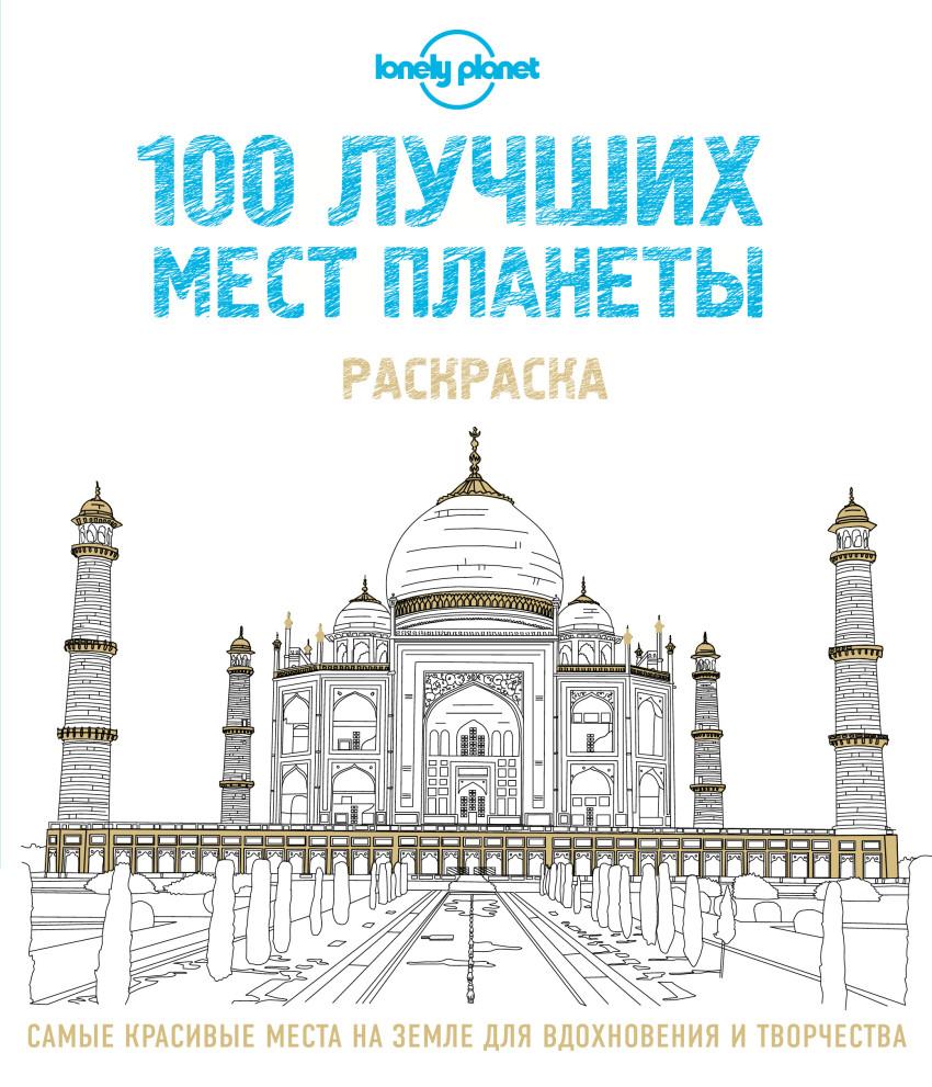 100 лучших мест планеты: Раскраска для взрослых