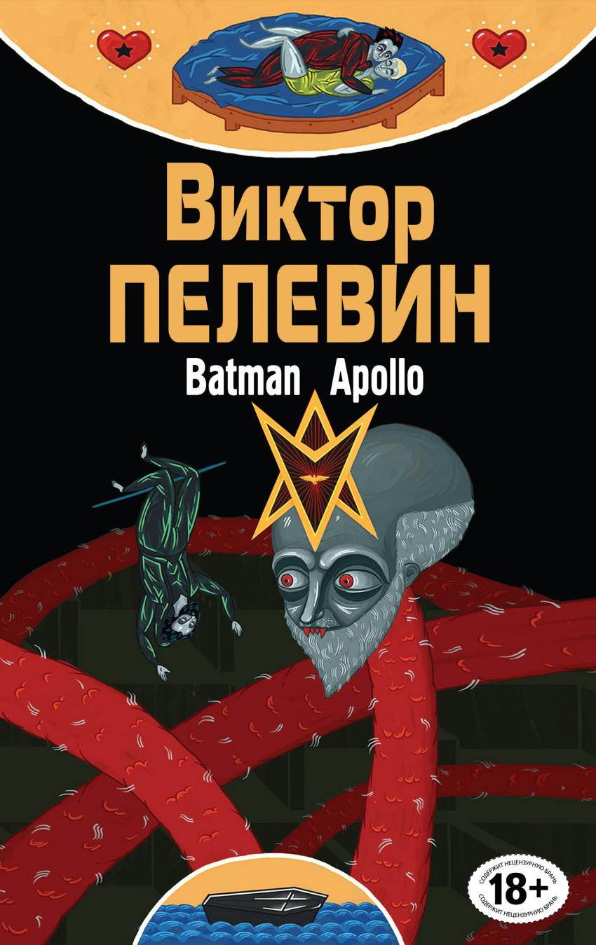 Бэтман Аполло
