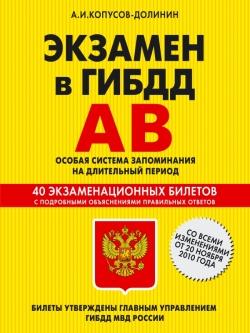 Тематические задачи для подготовки к экзамену в ГИБДД. Категории А, В. Особ