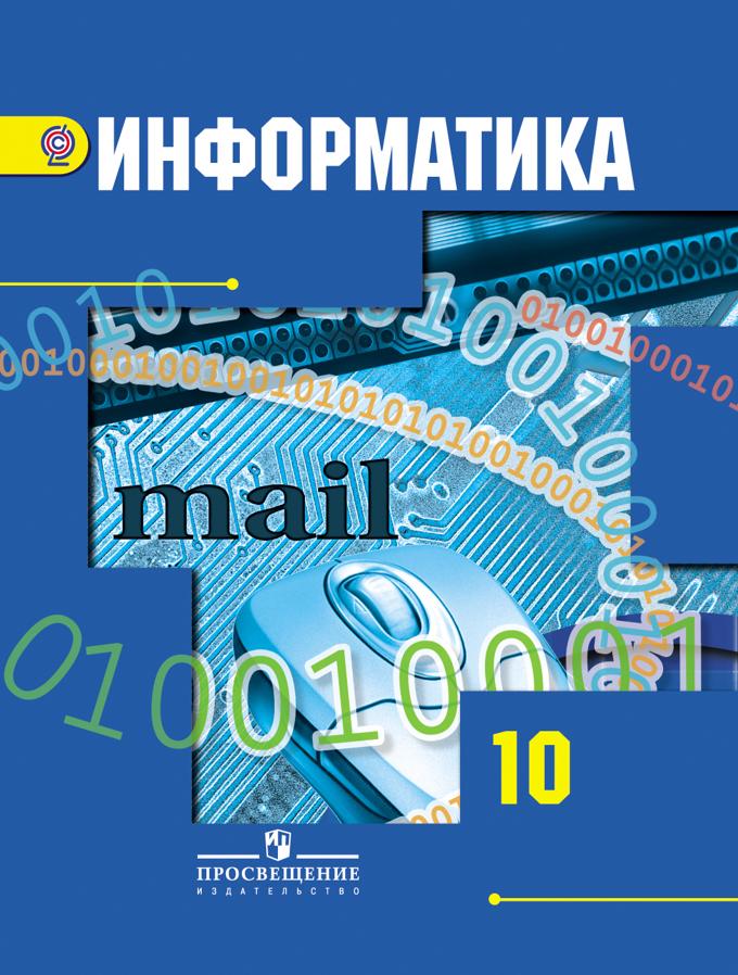 Информатика. 10 кл.: Учебник. Базовый и углубл. уровни ФГОС /+754326/