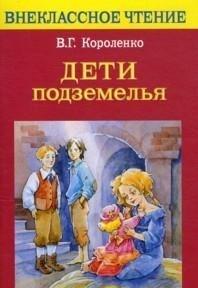 Дети подземелья: Повесть