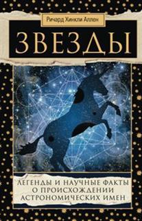 Звезды. Легенды и научные факты о происхождении астрономических имен
