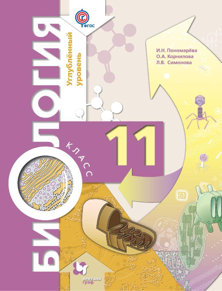 Биология. 11 кл.: Углубленный уровень: Учебник ФГОС /+832972/