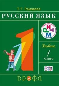 Русский язык. 1 кл.: Учебник (ФГОС) /+793706/