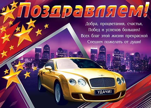 Поздравление на покупку машины в прозе 658