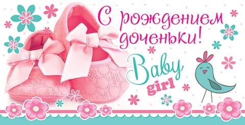 Музыка поздравление с рождением дочки