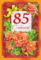 Поздравление на 85 лет женщине красивые 84