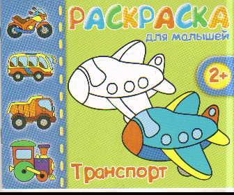 Раскраска Раскраска для малышей Транспорт