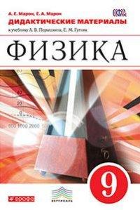 Физика. 9 кл.: Дидактические материалы ФГОС /+801409/