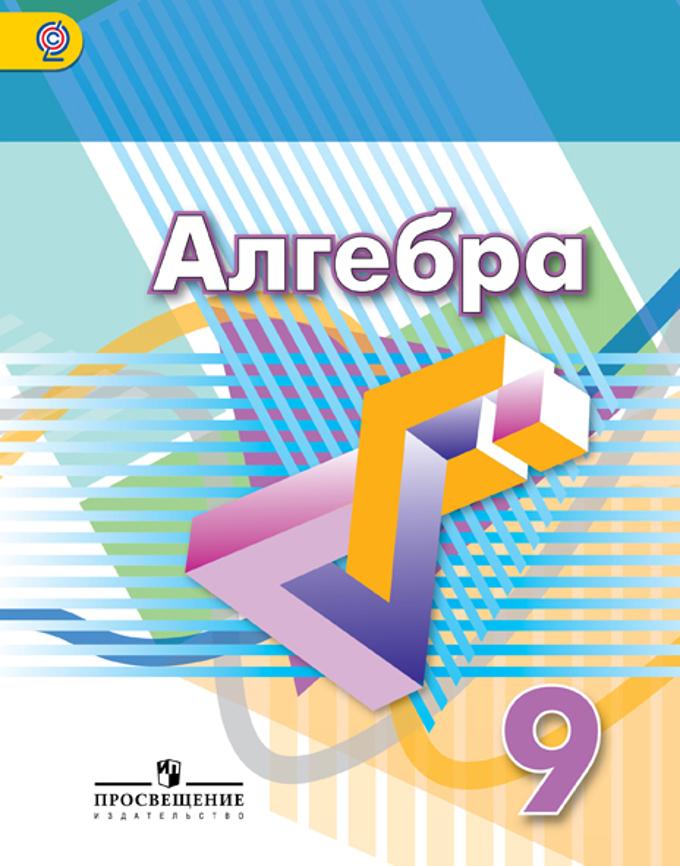 Алгебра. 9 кл.: Учебник ФГОС /+803114/