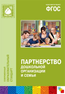 Партнерство дошкольной организации и семьи ФГОС