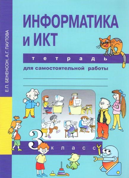 Информатика и ИКТ. 3 кл.: Тетрадь для самостоятельной работы /+784905/