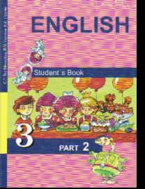 Английский язык. 3 кл.: Учебник: В 2 ч. Ч.2 (ФГОС) /+614112/