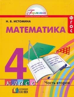 Математика. 4 кл.: Учебник: В 2 ч. Ч. 2 (ФГОС) /+732278/