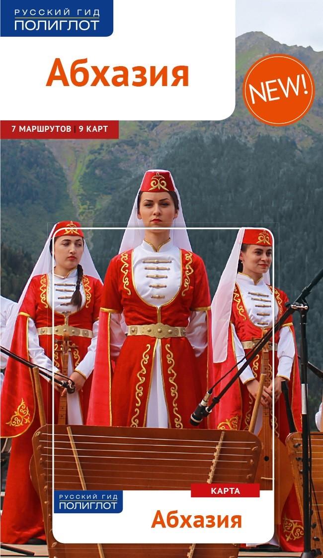 Абхазия: Путеводитель: 7 маршрутов, 9 карт