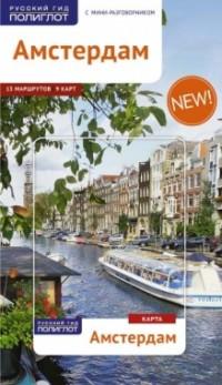 Амстердам: Путеводитель с мини-разговорником: 13 маршрутов, 9 карт