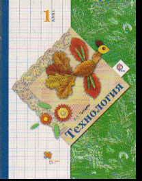 Технология. 1 кл.: Учебник (ФГОС) /+835471/