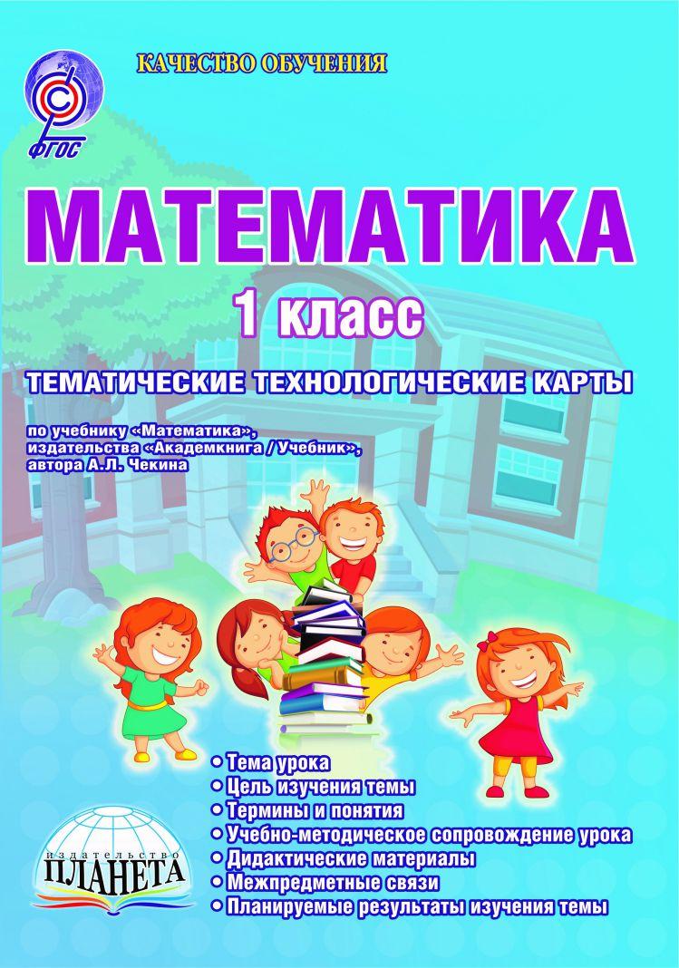 "Математика. 1 класс: Темат. технолог. карты УМК ""Перспективная начальная школ"