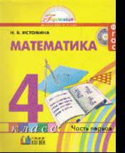 Математика. 4 кл.: Учебник: В 2 ч. Ч. 1 (ФГОС) /+732279/