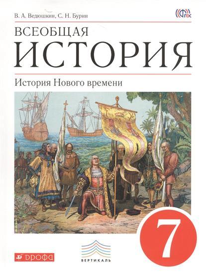 Всеобщая история. История Нового времени. 7 кл.: Учебник ФГОС /+740311/
