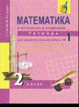 Математика в вопросах и заданиях. 2 кл.: Тетр. для самост. раб.№1 /+785580/