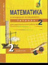 Математика в вопросах и заданиях. 2 кл.: Тетр. для самост. раб.№2 /+785581/