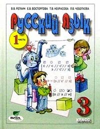 Русский язык. 3 кл.: В 2-х ч.: Ч. 1: Учебник (ФГОС) /+679465/