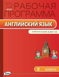 """Английский язык. 2 кл.: Рабочая программа к УМК Быковой """"Spotlight"""" ФГОС"""