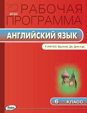 """Английский язык. 6 кл.: Рабочая программа к УМК Быковой """"Spotlight"""" ФГОС"""