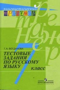 Русский язык. 7 кл.: Тестовые задание /+354509/