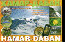 Карта: Хамар-Дабан - Hamar-Daban: Пик Черского. Пик Порожистый. Теплые озер