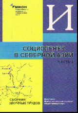Социогенез в Северной Азии: Сборник научных трудов: Ч.2