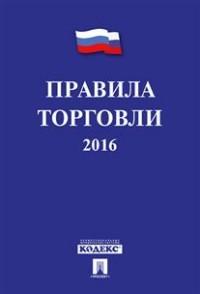 Правила торговли - 2016. Постановление о санкциях