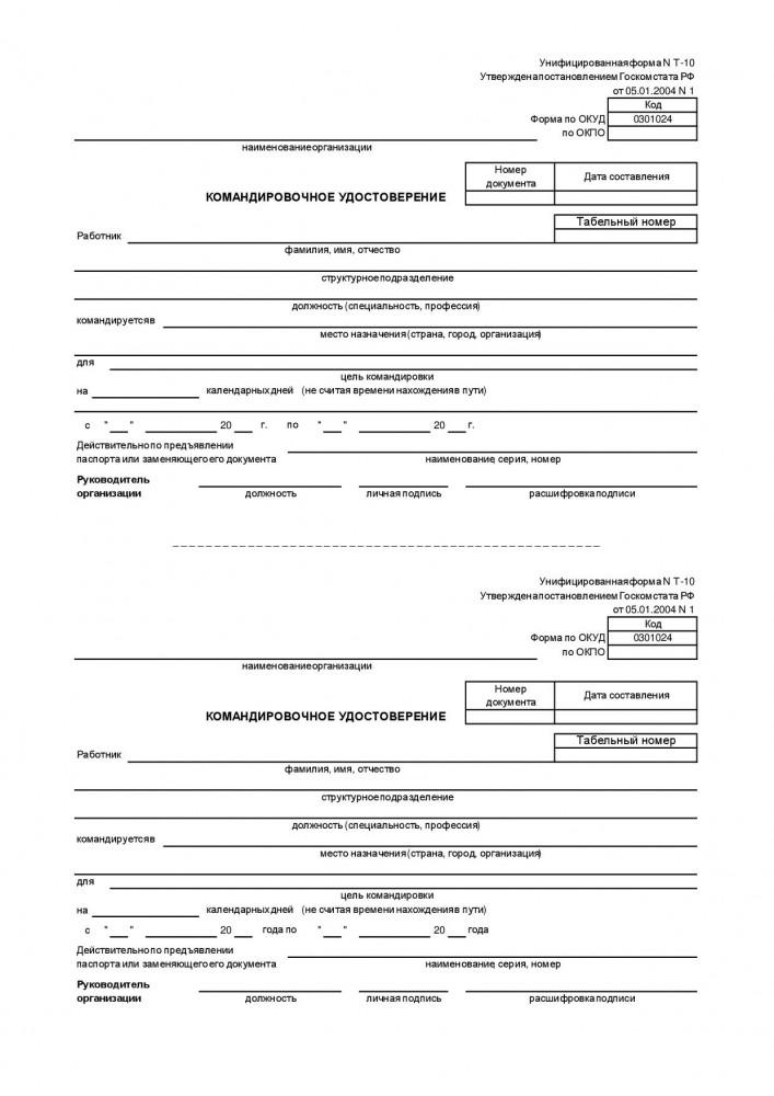 Бланк командировочное удостоверение