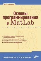 Основы программирования в MatLab: Учеб. пособие