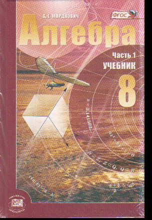 Алгебра. 8 кл.: В 2 ч.: Ч.1: Учебник; Ч.2: Задачник ФГОС /+804873/