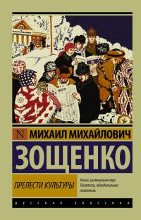Прелести культуры: Сборник