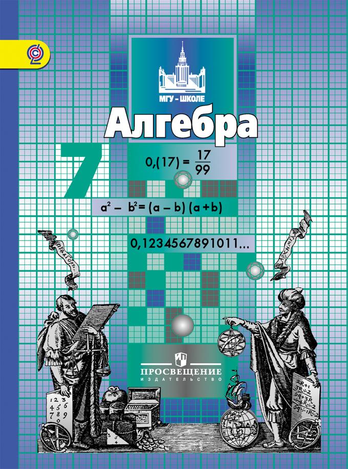7 решебник по никольский с м автор алгебре