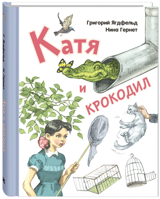 Катя и крокодил: повесть