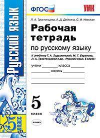 Русский язык. 5 кл.: Рабочая тетрадь к уч. Ладыженской Т.А. ФГОС