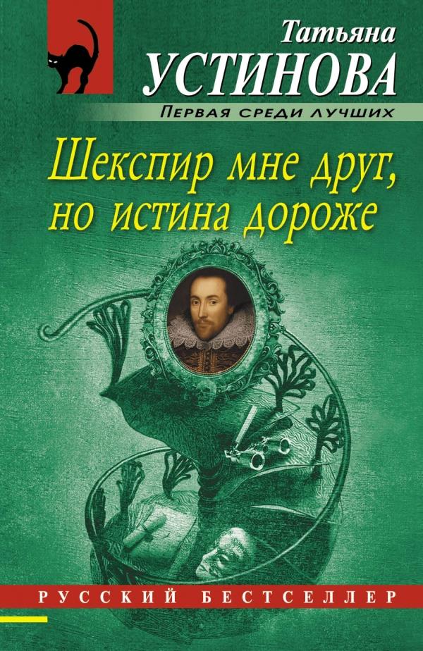 Шекспир мне друг, но истина дороже: Роман
