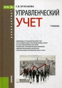 Управленческий учет: Учебник