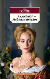 Анжелика - маркиза ангелов: Роман