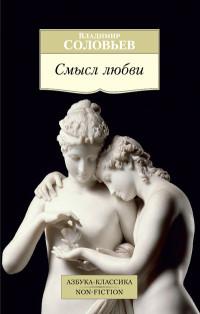 Смысл любви: Избранные произведения