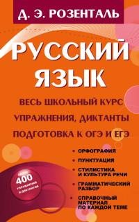 Русский язык. Весь школьный курс. Упражнения, диктанты. Подготовка к ОГЭ