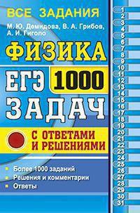 ЕГЭ. Физика. 1000 задач с ответами и решениями