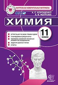 Химия. 11 кл.: Контрольные измерительные материалы ФГОС
