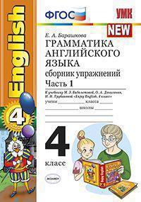 Английский язык. 4 кл.: Граммат.англ. яз.: Ч. 1: Сб. упраж. к уч. Биболетов