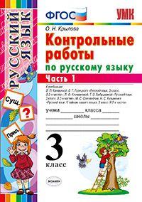Русский язык. 3 кл.: Контрольные работы: В 2 ч. Ч.1 ФГОС