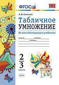 Табличное умножение. 2-3 кл.: Ко всем действующим учебникам ФГОС